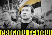 Лидеры оппозиции потребовали от администрации СИЗО гарантировать безопасность Александра Белова