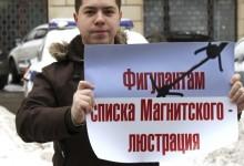 Белова потребовали люстрации фигурантов списка Магнитского. В том числе отставки следователя Николая Будило