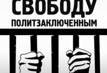 25 июля. Иркутск. День солидарности с политзаключёнными