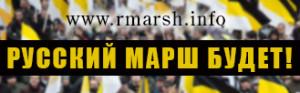 Официальный сайт Русского Марша