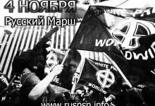 Русская объединенная «Непримиримая» колонна! Вставай в наши ряды, камрад!