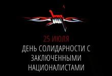 25 июля. Анонс акций по городам в день солидарности с политическими заключенными