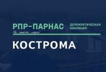 Комитет «Нация и Cвобода» приглашает националистов Костромской области поддержать оппозицию путинским чекистам