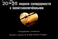 """Объединение Русские : """"Начался благотворительный марафон в поддержку политзаключённых"""