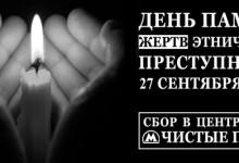 27 сентября. 14:00. День Памяти жертв этнопреступности в Москве