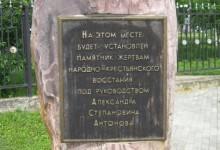 КНС отмечает память Героев тамбовского сопротивления 1920 г.