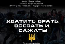 Комитет «Нация и Свобода» призывает поддержать Марафон по сбору средств для политических заключенных-националистов