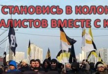 """Заявление Комитета """"Нация и Свобода"""" об Антикризисном Марше"""