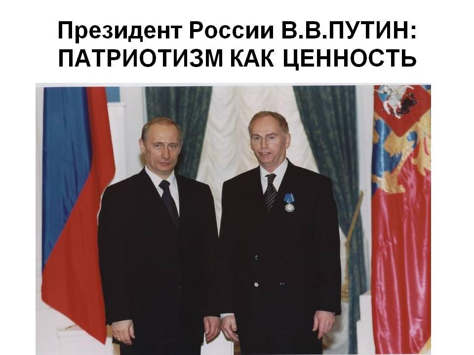 http://komitetns.org/wp-content/uploads/2015/11/0004-004-Prezident-Rossii-V.V.PUTIN-PATRIOTIZM-KAK-TSENNOST.jpg