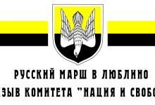 Комитет «Нация и Свобода» приглашает Вас на Русский Марш. 11:00. Люблино. Правая колонна