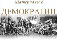 О приоритете демократии в лозунгах русских националистов
