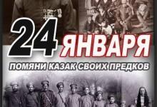 97 лет геноциду казачества
