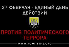 27 февраля – единый день действий против политического террора