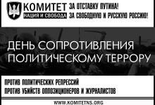 27 февраля – единый день действий против политического террора. Как поддержать?