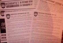 День борьбы против политического террора в Крыму