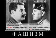Является ли РФ фашистской страной?