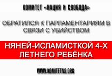 Комитет «Нация и Свобода» обратился к парламентариям в связи с убийством няней-исламисткой 4-х летнего ребёнка