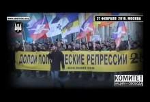 Русские националисты на Марше против политического террора (ВИДЕО)