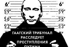 Прокурор Гаагского трибунала принял обращение Владимира Басманова с просьбой расследовать преступления Путина