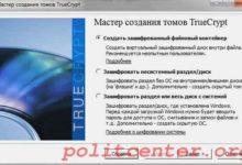 Truecrypt – лучшая программа шифрования информации