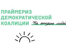 28 мая – праймериз оппозиции. Перечень избирательных участков на случай, если вы захотите проголосовать оффлайн