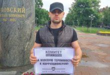 Одна из московских Бригад Комитета «Нация и Свобода» провела антикоррупционную акцию