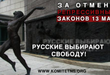 Комитет «Нация и Свобода» примет участие в митинге за отмену репрессивных «законов 13 мая»