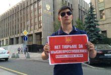 """Соратники Комитета """"Нация и Свобода"""" провели акцию против новых репрессивных законов"""