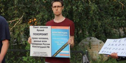В Саратове против репрессивных законов: Об акции 26 июля 2016 г.