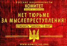 25-26 июля – дни солидарности с политзаключёнными: Агитматериалы