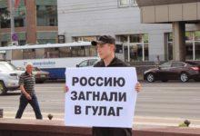 Всероссийская акция против новых репрессивных законов. Обзор 20 городов