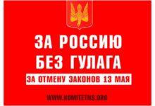 Сайт Комитета «Нация и Свобода» подвергся ДДОС-атаке