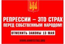 Совет Федерации одобрил новые репрессивные «законы 13 мая»