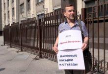Правозащитники вышли протестовать против новых репрессивных законов