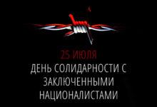 25-26 июля – ежегодный День Солидарности с узниками совести, и День протеста против новых репрессивных законов!