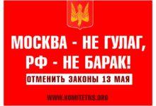 Репрессивные «законы 13 мая» приняли во втором чтении. Здравствуй Северная Корея! Здравствуй новая волна сопротивления!