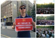 Силы протеста вынудили режим официально рассмотреть вопрос об отмене пакета законов «Путина – Яровой»
