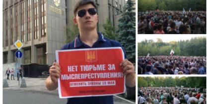 Силы протеста вынудили режим официально рассмотреть вопрос об отмене пакета законов «Путина — Яровой»