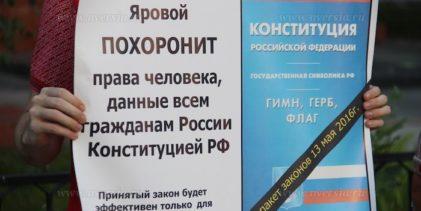 В Саратове прошла акция против репрессивных «законов 13 мая»