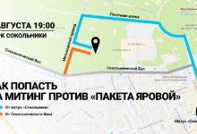 9 августа 19:00 Митинг за отмену репрессивных законов! Приходи и приводи друзей!