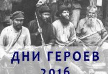 Акция памяти героев сопротивления большевистской диктатуре. Сбор 18 августа 19:30