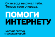 Митинг в Москве за отмену репрессивных «законов 13 мая» – 9 августа 19:00. Приходи!