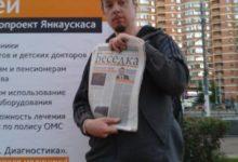 """Комитет """"Нация и Свобода"""" помогает москвичам сделать правильный выбор 18 сентября"""