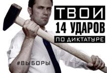 Твои 14 ударов по путинской диктатуре