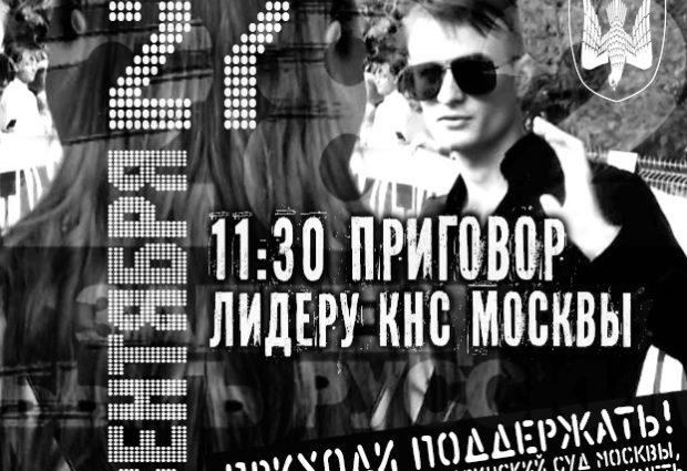 27 сентября — путинцы выносят приговор руководителю КНС Москвы Владимиру Ратникову. Приходи поддержать!