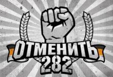 Репрессивная статья 282: Касьянов против, Шлосберг за