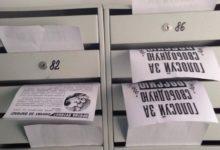 Соратники Комитета НС Юрги провели агитрейд в поддержку Партии Народной Свободы