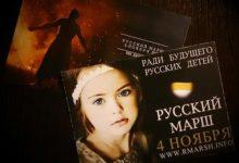 4 ноября! Выходи на Русский Марш с Комитетом НС! Импичмент! Люстрация! Десоветизация!