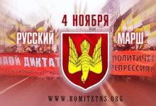 Русский Марш в Москве согласован! Становись в колонну за Нацию и Свободу!