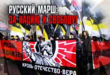 РУССКИЙ МАРШ: ЗА НАЦИЮ И СВОБОДУ!